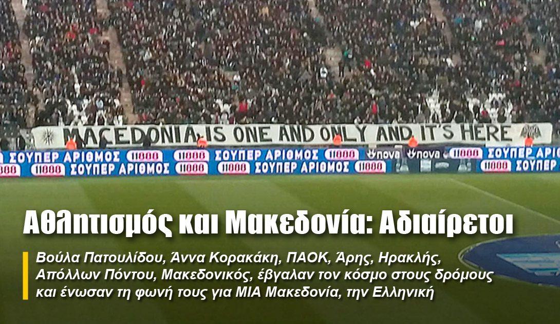 Αθλητισμός και Μακεδονία  Αδιαίρετοι • Η Άποψη 3efd1a5c1a7