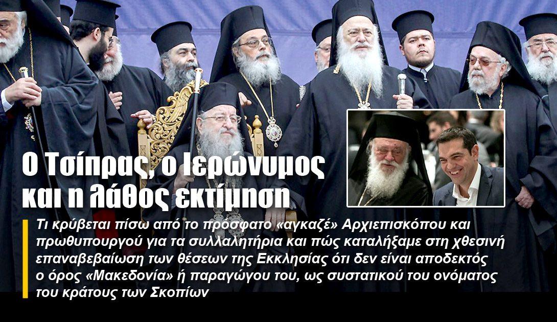 Πες μας τα όλα με μια φωτό... - Σελίδα 4 Ekklisia_makedonia_26_01_18_slide-1090x630
