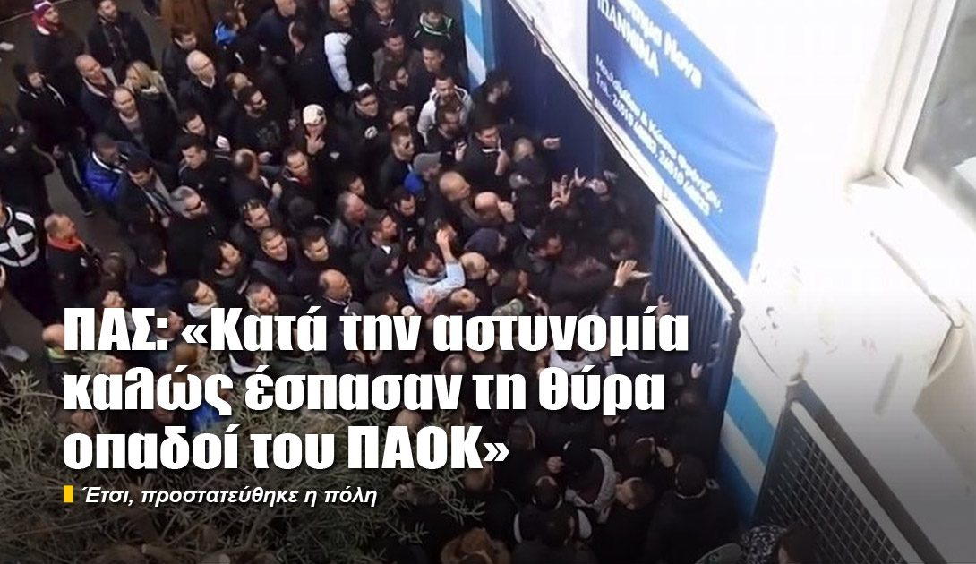 9c96f347ff81 ΠΑΣ  «Κατά την αστυνομία καλώς έσπασαν τη θύρα οπαδοί του ΠΑΟΚ» • Η ...