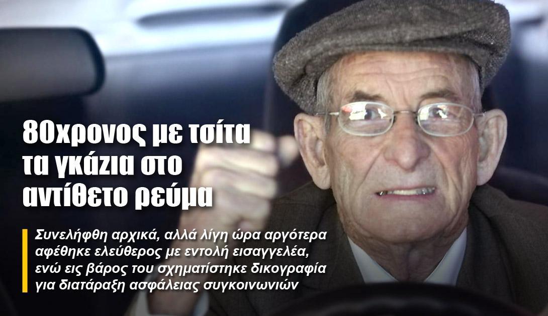 80χρονος με τσίτα τα γκάζια στο αντίθετο ρεύμα
