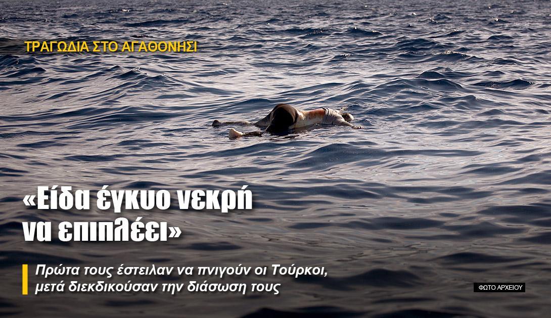 Νεκρός μετανάστης σε ναυάγιο