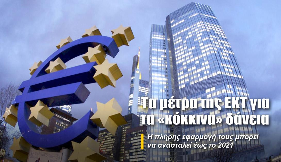 Τα μέτρα της ΕΚΤ για τα «κόκκινα» δάνεια