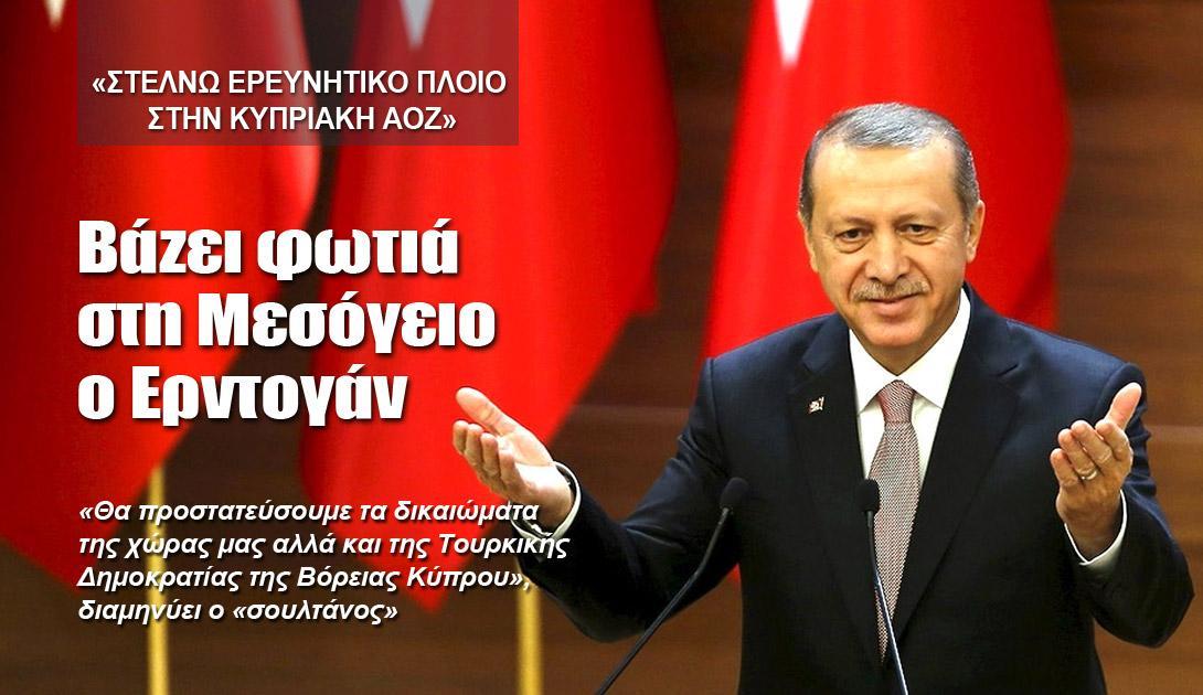 Αποτέλεσμα εικόνας για ερντογαν αοζ