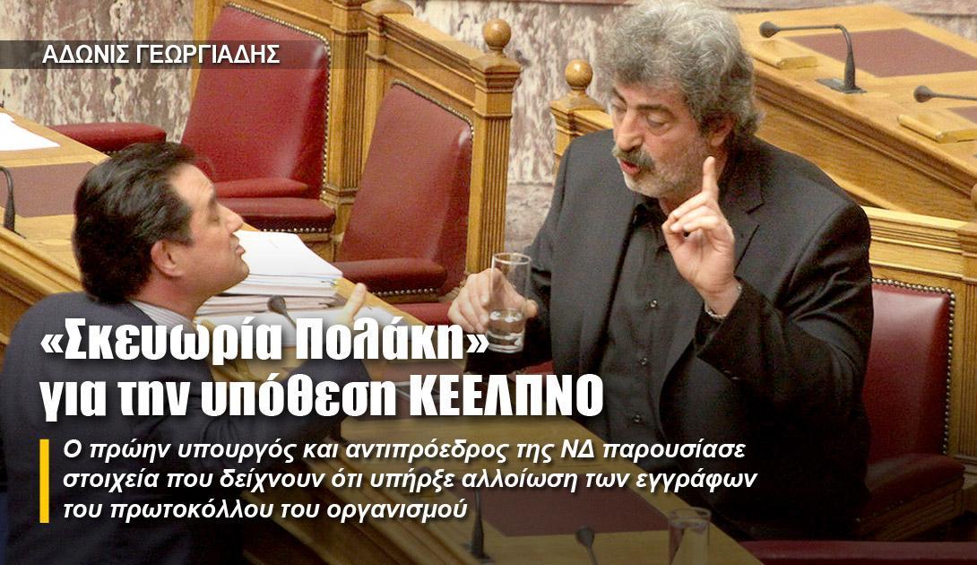 Ο Άδωνις Γεωργιάδης και ο Παύλος Πολάκης