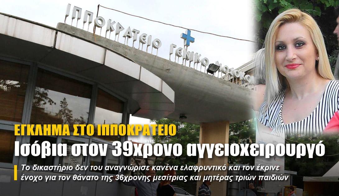 dikastika-ippokrateio_17_04_18_slide-n