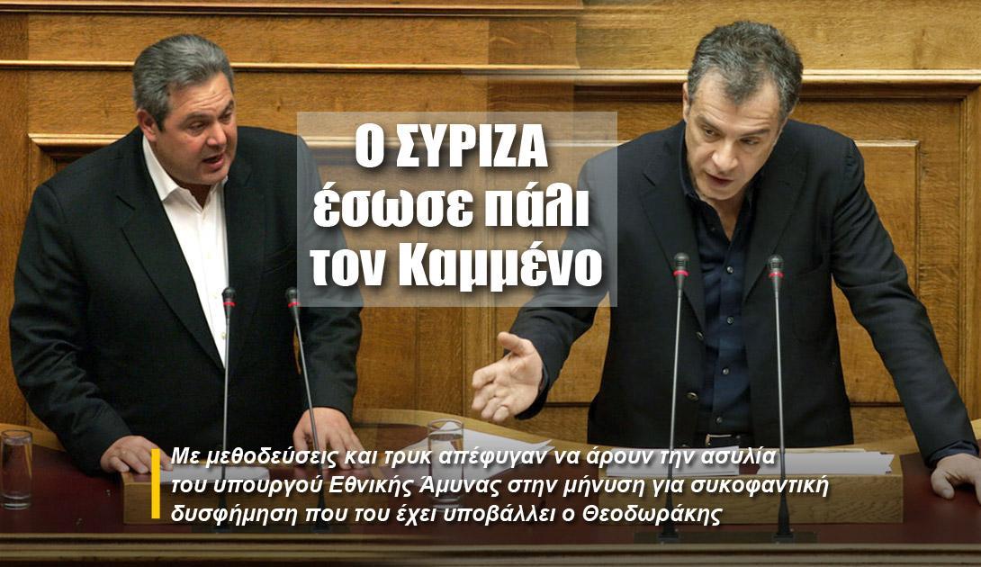 POLITIKI-KAMENOS_17_04_18_slide