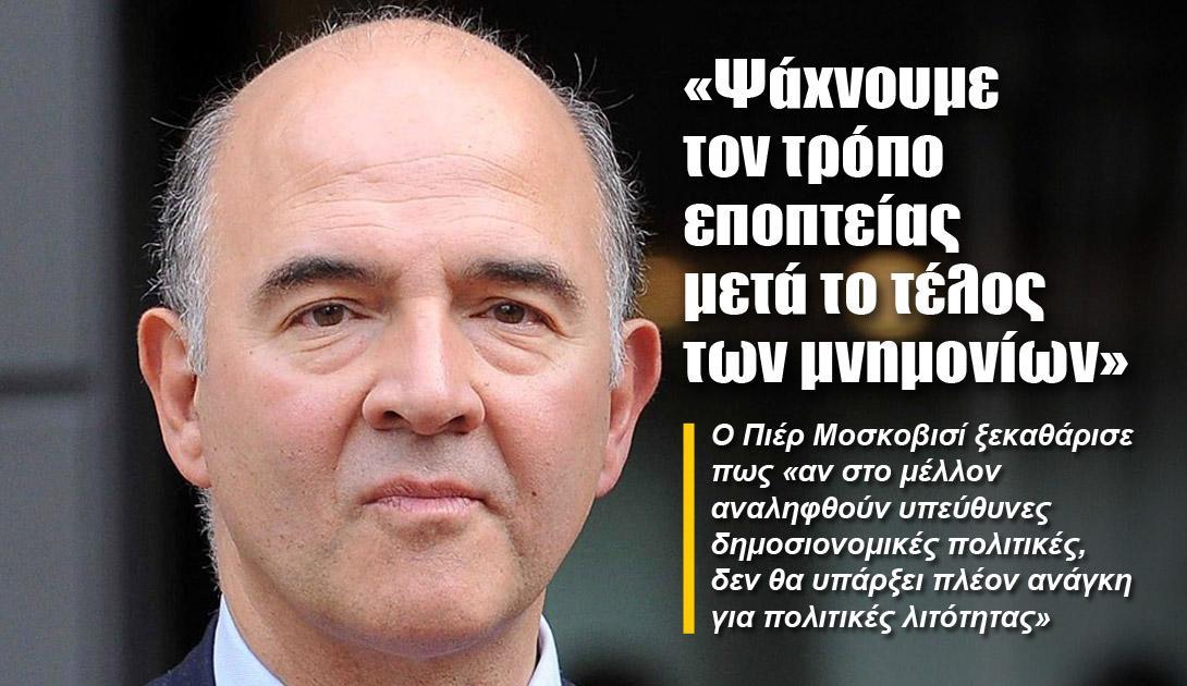 politiki_moskovisi_17_04_18_slide