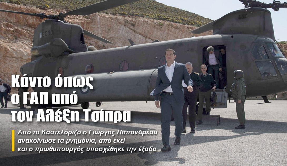 tsipras_17_04_18_slide