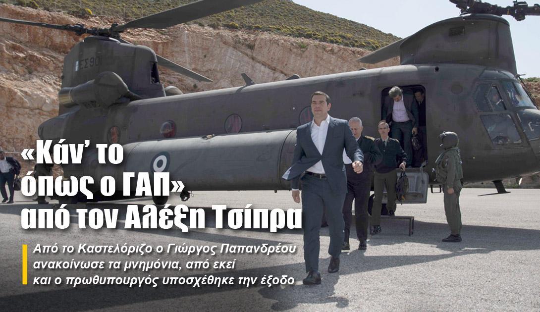 tsipras_17_04_18_slide-n