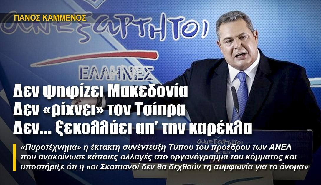 Πες μας τα όλα με μια φωτό... - Σελίδα 3 Politiki_kammenos_12_06_18_slide-1090x630