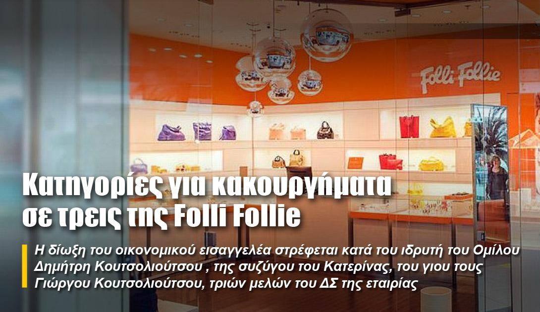 87dce1d071 Κατηγορίες για κακουργήματα σε τρεις της Folli Follie • Η Άποψη