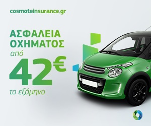 cosmote ins 31/12