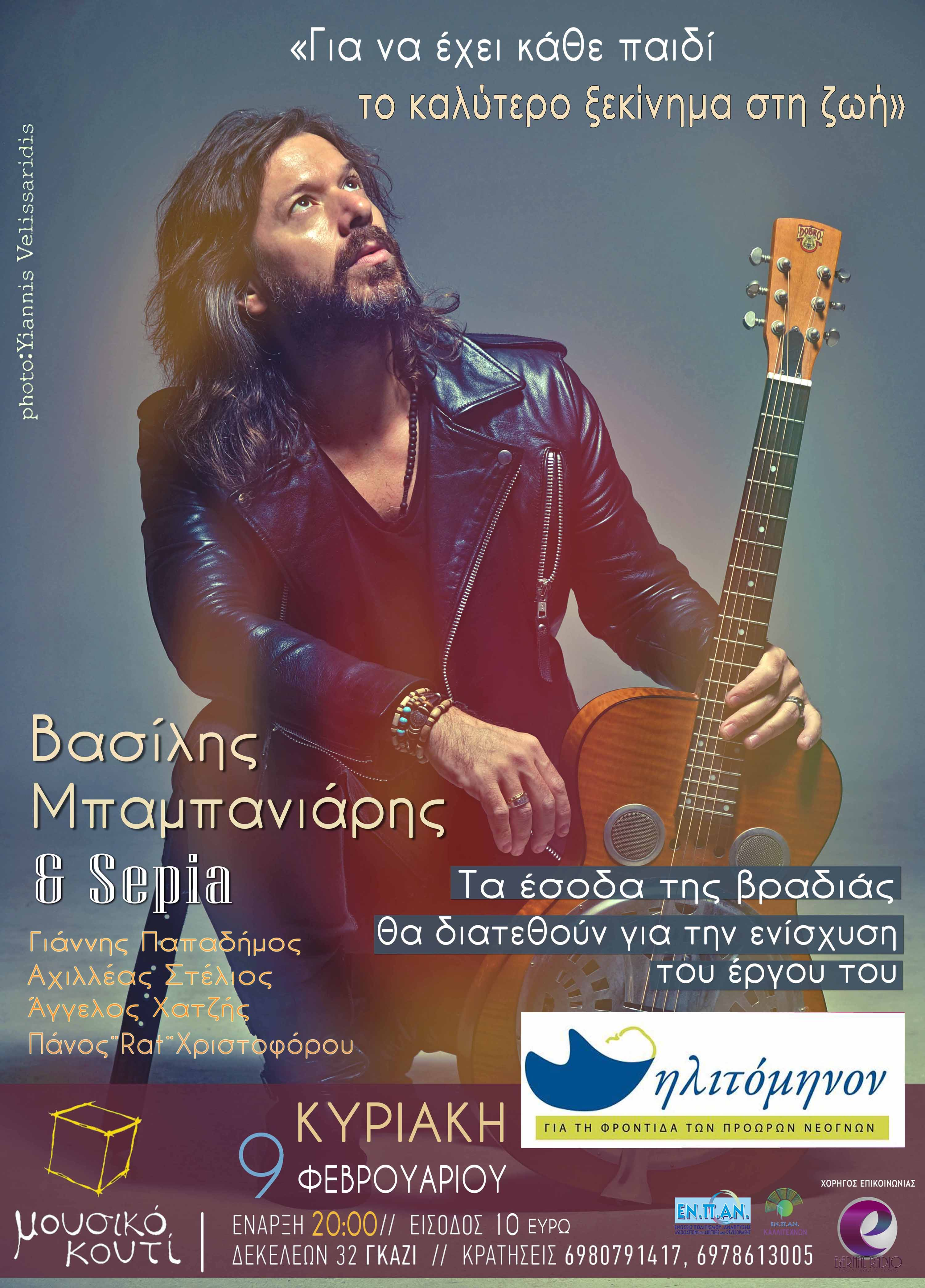 https://www.iapopsi.gr/wp-content/uploads/2020/01/vasilis-mpampaniaris-live-9-fevroyarioy-..jpg